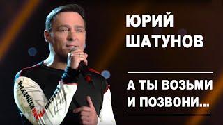 Download Юрий Шатунов - А ты возьми и позвони /Official Video Mp3 and Videos