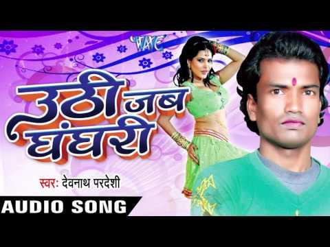 हॉट नइखे Khada Rajau | Uthi Jab Ghanghari | Devnath Pardeshi | Bhojpuri Song