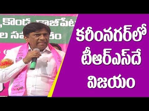 MP Vinod Kumar campaigns for Ramesh | 2018 Elections |  Great Telangana TV