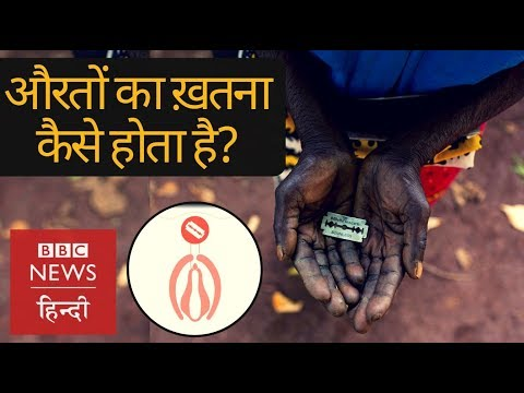 What is female genital mutilation? (FGM) (BBC Hindi)