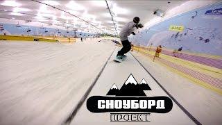Сноуборд проект - уроки сноубода от Артёма Теймурова