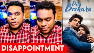 கலங்கும் Sushant ரசிகர்கள் | AR Rahman, Dil Bechara Movie, MS Dhoni, Bollywood Nepotism | Tamil News