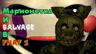 - Марионетка и Salvage БЫЛИ в Five Nights At Freddy s 1 и 2 История Salvage