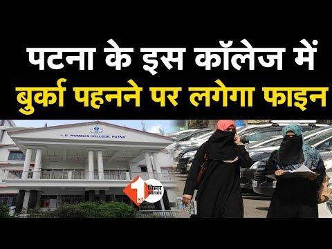 Patna के इस College में बुर्का पहनने पर लगेगा फाइन | First Bihar Jharkhand