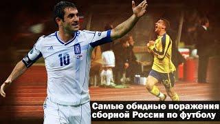 Самые обидные поражения сборной России по футболу