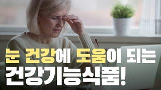 눈 건강에 도움이 되는 건강기능식품은?