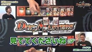 【デュエル・マスターズ】 スペシャルカード「Treasure cruise」を攻略せよ!【デュエマ】 thumbnail