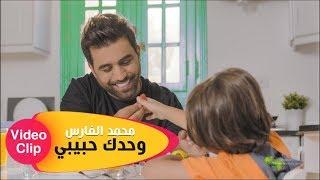 محمد الفارس | فيديو كليب وحدك حبيبي 2019 | Mohammed Alfares Wa7dak 7abebi