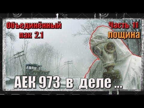 S.T.A.L.K.E.R. ОП 2.1/ЧАСТЬ 11/ТЁМНАЯ ЛОЩИНА/МИНОМЁТЫ/НАЁМНИКИ/БОЛОТА