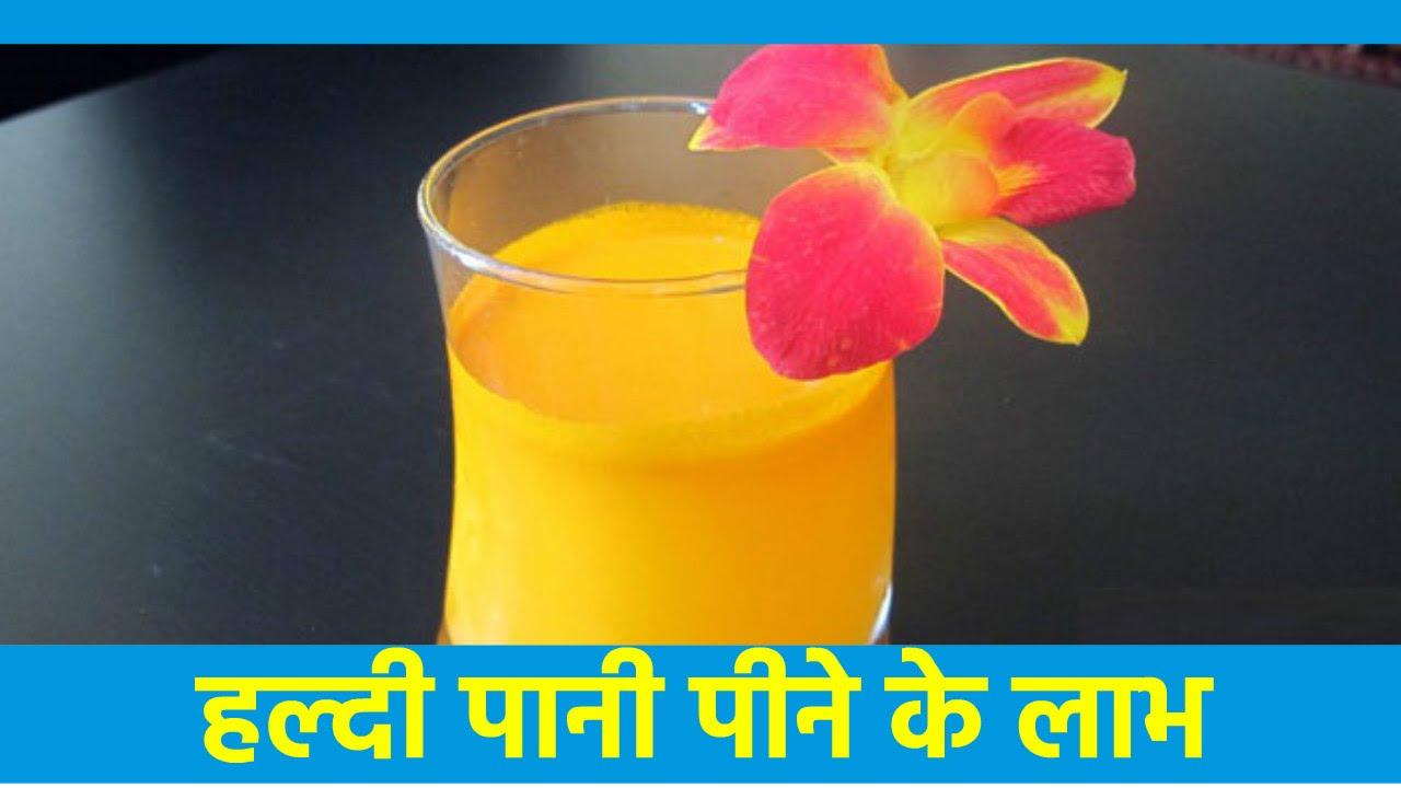 Image result for हल्दी का पानी