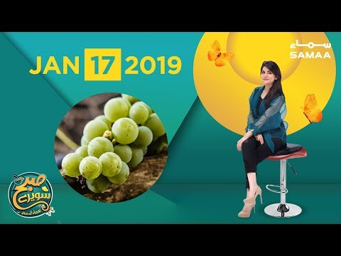 Grapefruit Benefits | Subh Saverey Samaa Kay Saath | Sanam Baloch | Jan 17,2019