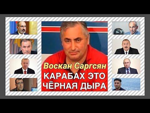 Воскан Саргсян: Пашиняну осталось 12 дней - Кочарян станет новым премьер министром- выборы в Армении