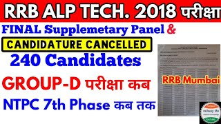 Group d exam कब,NTPC 7th Phase delay RRB Mumbai Alp technician Supplemetary panel candidature Cancel