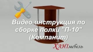 Відео інструкція по збірці полиці ''П - 10'' (Компаніт)