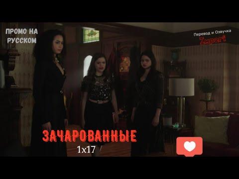 Зачарованные 1 сезон 17 серия / Charmed 1x17 / Русское промо