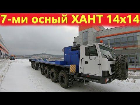 Самый большой автомобиль Хант 14х14 для нефтяников 1 часть