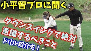 【ゴルフレッスン】②小平智流ダウンスイング!ゴルフドリル紹介。