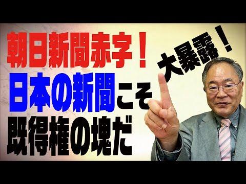 第55回 朝日新聞赤字!大暴露!日本の新聞は既得権の塊