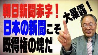 髙橋洋一チャンネル 第55回 朝日新聞赤字!大暴露!日本の新聞は既得権の塊