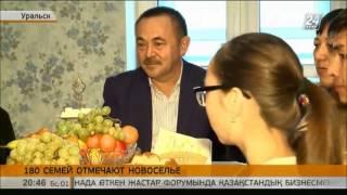 180 семей отметили новоселье в День Первого Президента в Уральске