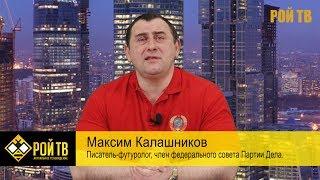 БезОбразие РФ (С.Серебряков, М.Калашников, С.Глазьев, Л.Пайдиев)