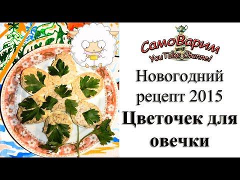 Яйца, фаршированные шпротами(печенью трески))) Новогодний рецепт 2015
