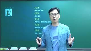 단기간 합격할 수 있는 공부방법 - 건축전기설비기술사