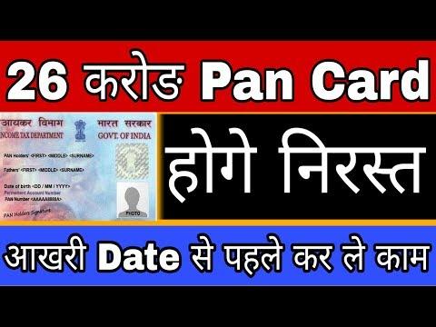 26 करोड़ Pan Card बंद करेगा Income Tax Department जाने क्यों