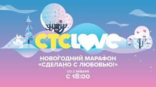 Супермарафоны на СТС Love