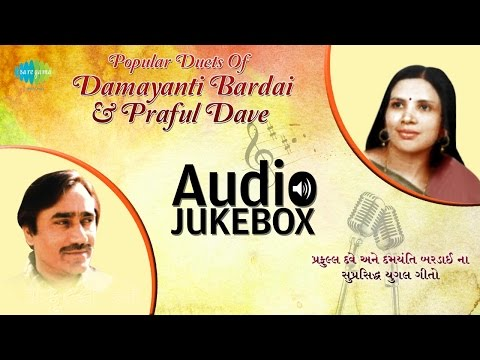 Popular Duets Of Damayanti Bardai & Praful Dave  Best Gujarati Songs Jukebox