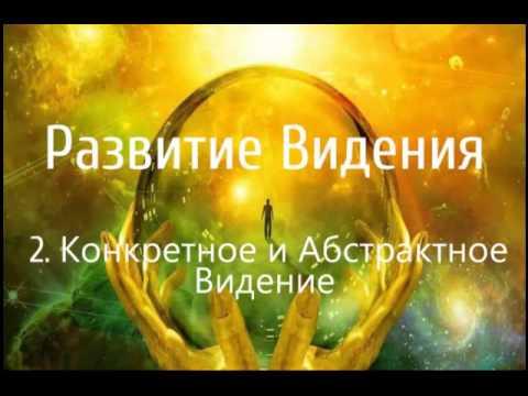 Развитие Видения (2): Конкретное и Абстрактное Видение