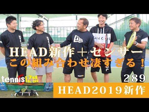 HEAD新作ラケット試打HEADスゲースゲー凄すぎる新作ラケットをセンサー使って試打するという時代tennisism289