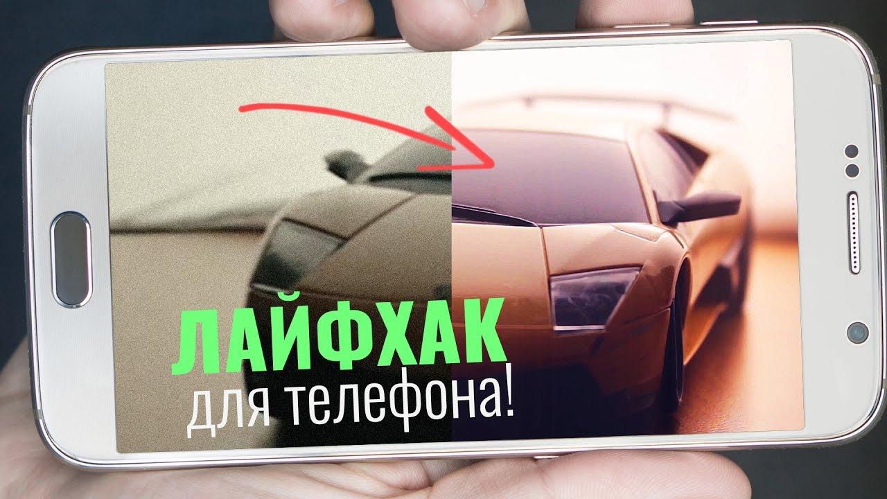 Как улучшить фото сделанное телефоном