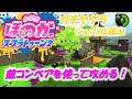 【ウデマエX】小6女子のゲーム実況 ショッツル鉱山ガチヤグラ 攻めのコツ