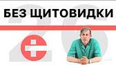 Виталий Ложников - ГР внутривенно, Клен, Йохимбин, Тироксин .