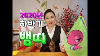 [소원성취집] 2020년 신점으로 본 재물운 문서운 건강운 애정운 하반기 뱀띠운세!!! 서울 부산 유명한 무…