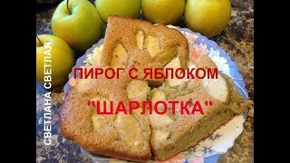 Пирог С Яблоком .