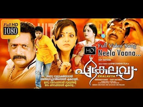 Ekalavya Malayalam Movie Video Song Neelavaana Chela Chutti ᴴᴰ 2015 | Ramcharan | Kajal Agarwal