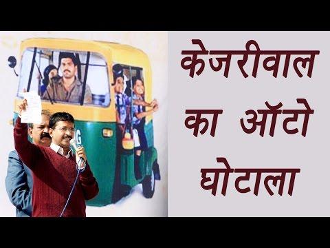 Arvind Kejriwal 'auto scam' in Delhi, Swaraj India demands CBI probe | वनइंडिया हिन्दी