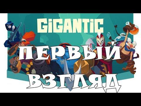 видео: gigantic / ГИГАНТИК Первый взгляд или мини обзор. НЕ Гайд