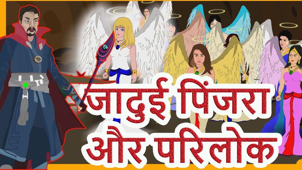 Download जादुई पिंजरा और परीलोक l Hindi Kahaniya   Moral Stories for Kids   Maha Cartoon TV XD