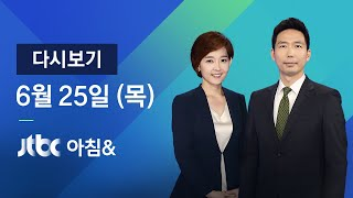 2020년 6월 25일 (목) JTBC 아침& 다시보기 - 북 김영철 경고 메시지