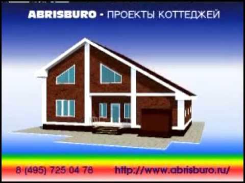 Каталог проектов домов и коттеджей Типовые проекты
