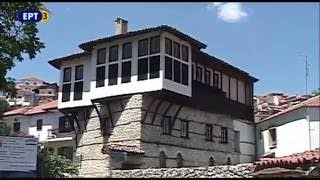 Αποκαταστάθηκε το αρχοντικό Εμμανουήλ στην Καστοριά με εθελοντική εργασία