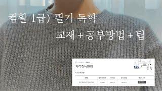 컴활1급) 노베이스 필기 독학 후기(교재+공부방법+팁)