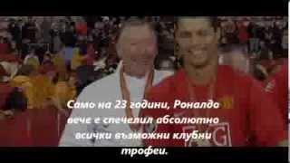 Кристиано Роналдо - Пътят към успеха бг филм