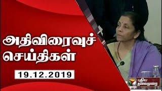 Speed News 19-12-2019 | Puthiya Thalaimurai TV