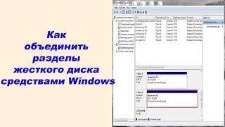Как объединить разделы жесткого диска средствами Windows