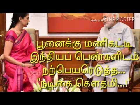 """பூனைக்கு மணிகட்டி  நற்பெயரெடுத்த """"நடிகை கௌதமி!"""" ACTRESS GOWTHAMI..GOOD ROLE MODEL OF INDIAN WOMEN..!"""