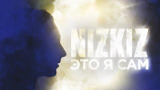 Смотреть клип Nizkiz - Это Я Сам